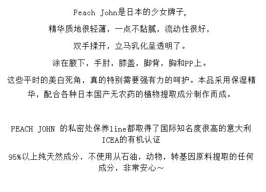 【日本直邮】PEACH JOHN 蜜桃派 d3私处美白淡化色素精华液 100ml