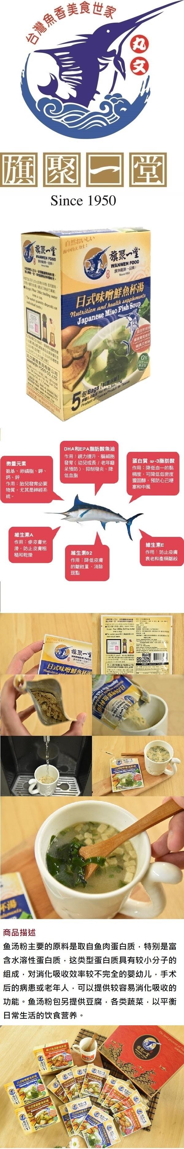 [台湾直邮]台湾丸文 旗聚一堂 鲜鱼杯汤 日式味噌 75g 5入