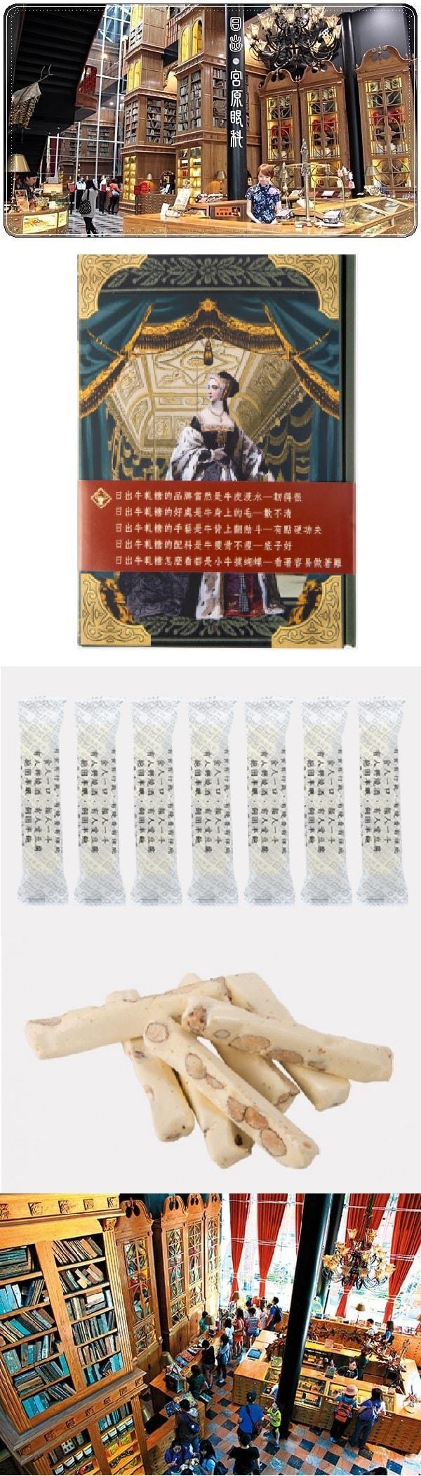 [台湾直邮] 日出 台中宫原眼科 伯爵茶牛轧糖书本装-16句 304g