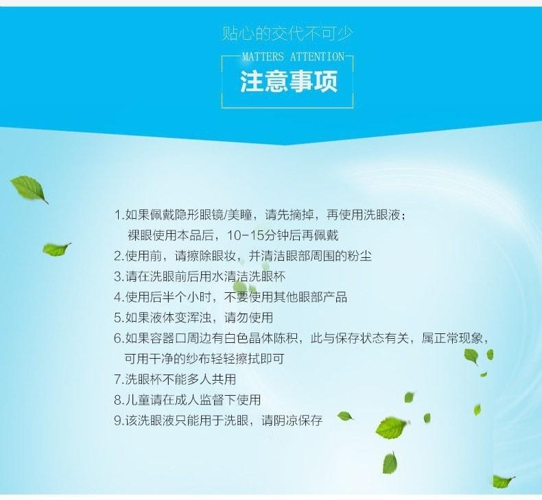 日本KOBAYASHI小林制药 洗眼液 抗炎症角膜保护 500ml