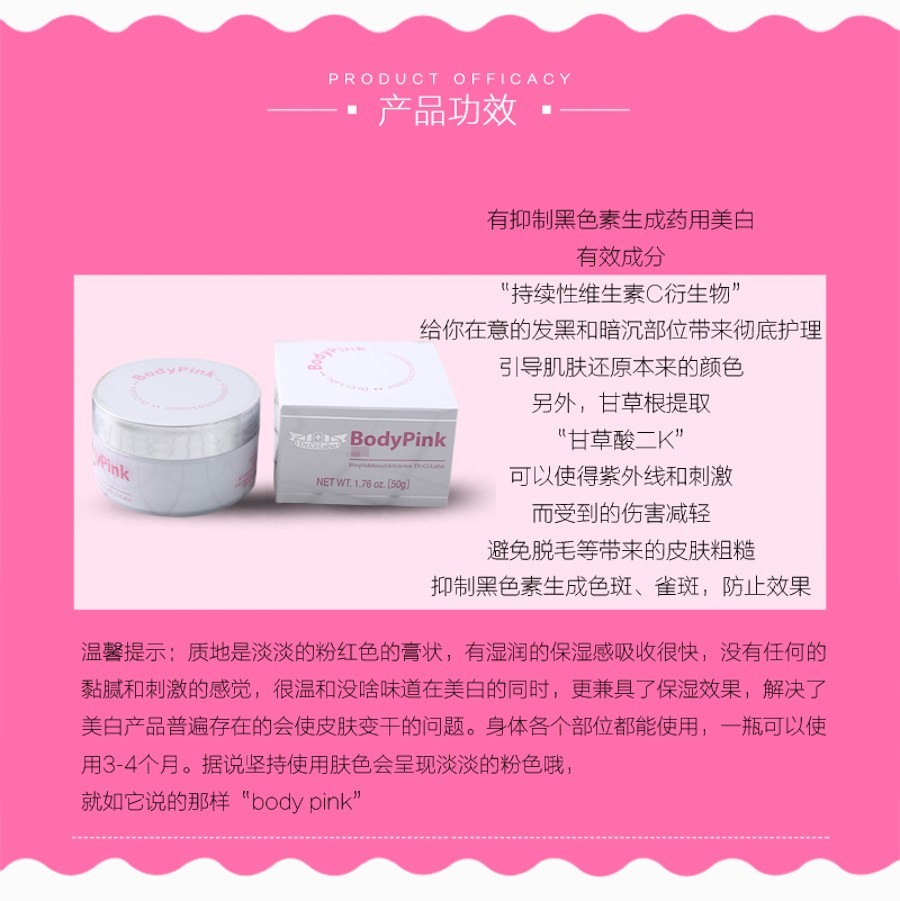 DR.CI:LABO城野医生 Body Pink乳晕私处粉嫩美白霜50g