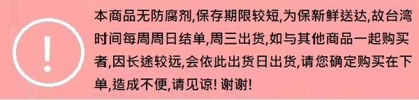 [台湾直邮] 丰丹严选本铺 酒藏皇妃酥 396g 6入