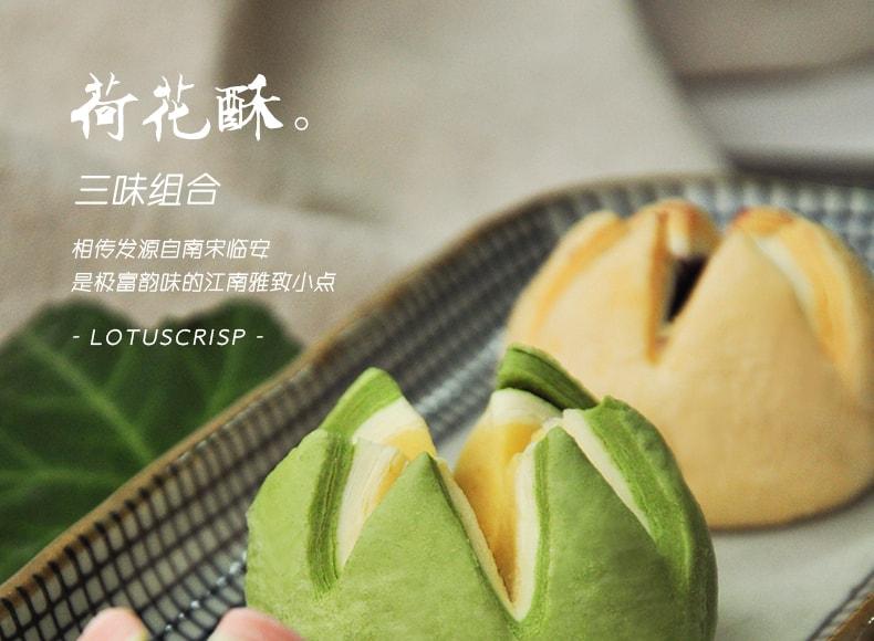 【中国直邮】 悠享家 荷花酥手工点心 150G