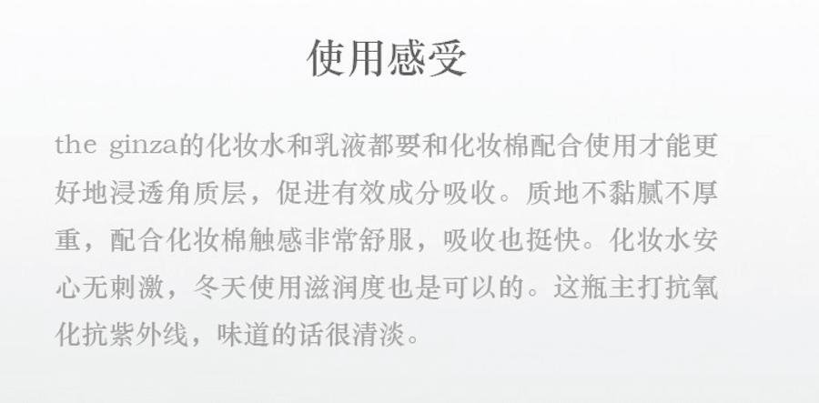 【日本直邮】THE GINZA 资生堂银座 贵妇能量水 高机能化妆水 200ml