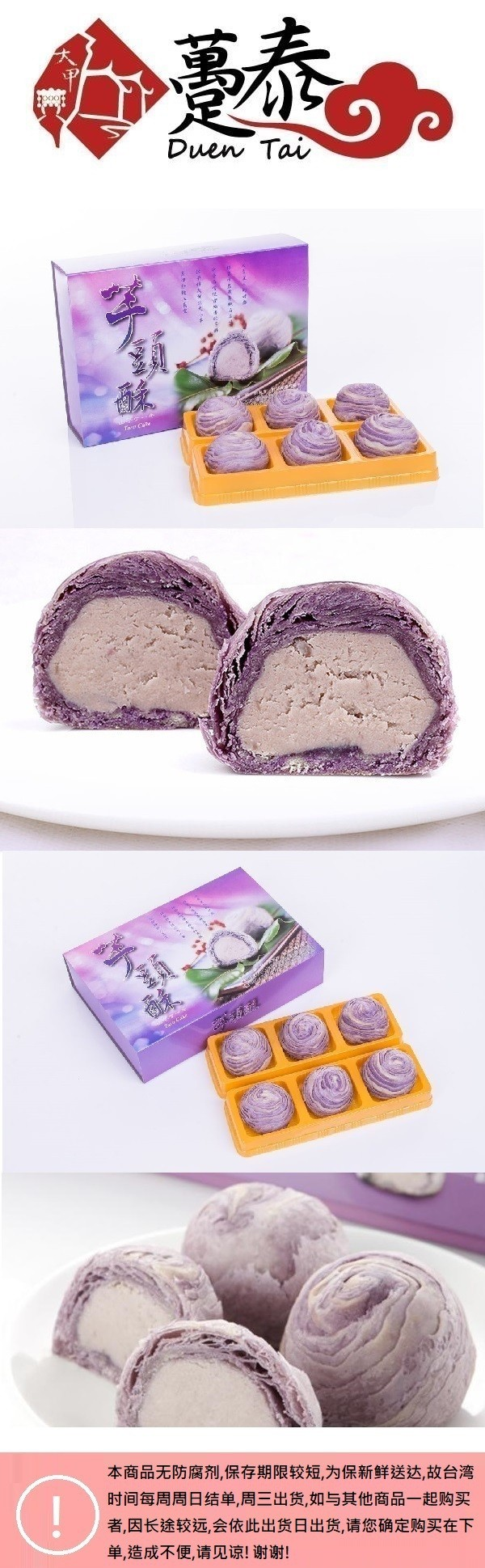 [台湾直邮]      台湾趸泰食品 芋头酥300g/6枚入