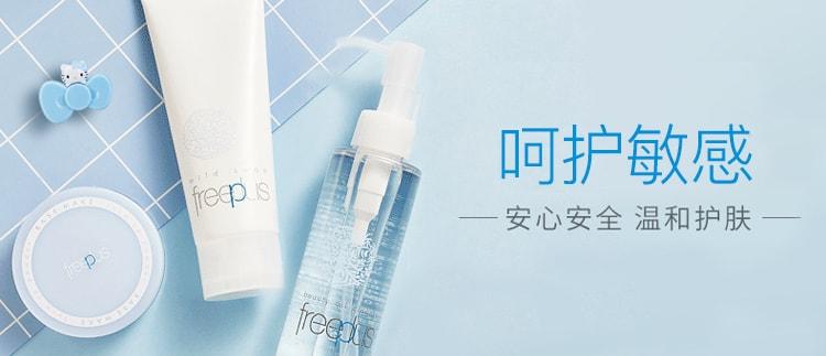 日本KANEBO佳丽宝 FREEPLUS芙丽芳丝 #2保湿修护柔润乳液 100ml 敏感肌专用