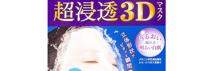 KRACIE HADABISEI Advanced Penetrating 3D Brightening Facial Mask 4sheets