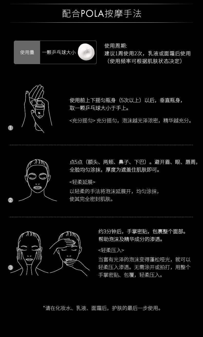日本POLA宝丽 黑BA赋颜晨光抗糖化泡沫面膜 60g 抗老滋润 睡眠面膜