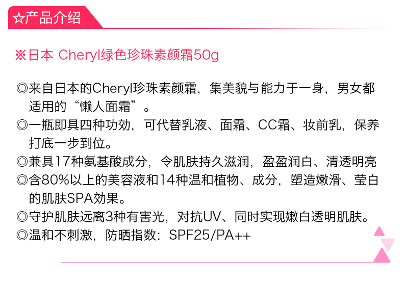日本CHERYL阿古屋 珍珠美白保湿素颜霜 SPF25 PA++ 50g 我是大美人推荐 新版