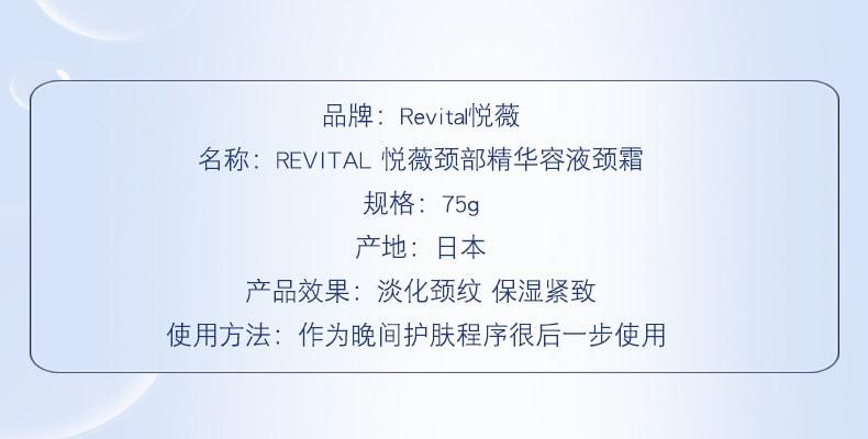 日本SHISEIDO资生堂 REVITAL 资生堂悦薇 颈部精华乳液 颈霜 75g