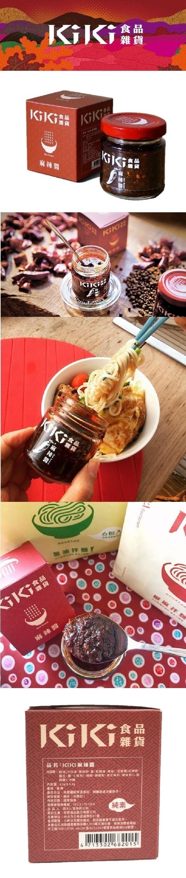 [台湾直邮] KIKI食品杂货 麻辣酱 80g