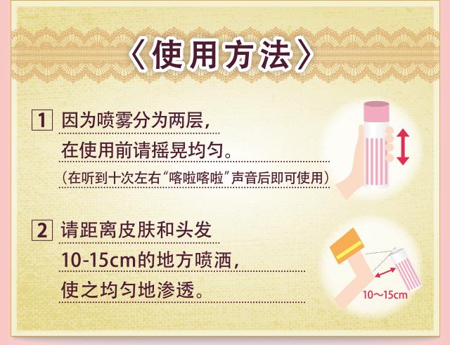 日本NARIS UP娜丽丝 精华芳香UV防晒喷雾90g 娜扎同款防晒
