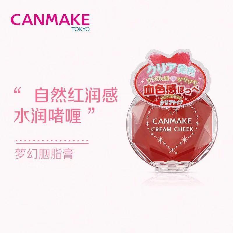 [日本直邮] 日本CANMAKE 水润膏状腮红2018新色 #16炼瓦色 焦糖红棕色1盒