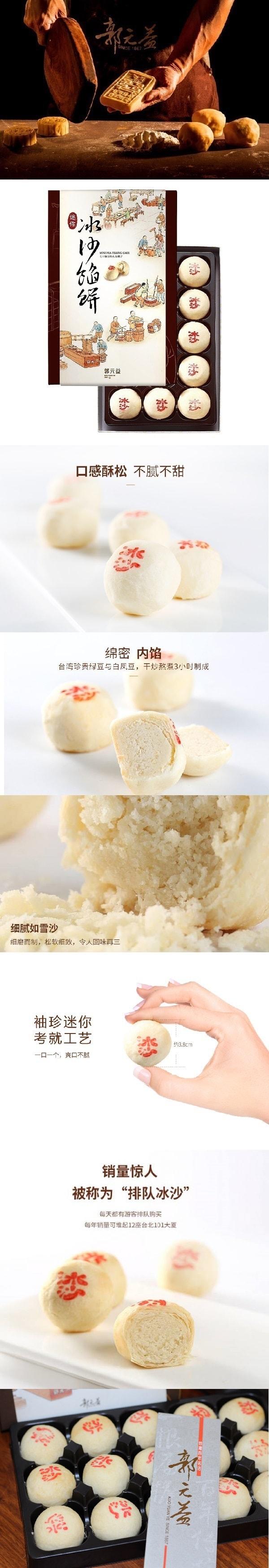 [台湾直邮]郭元益 迷你冰沙馅饼 300g 15入