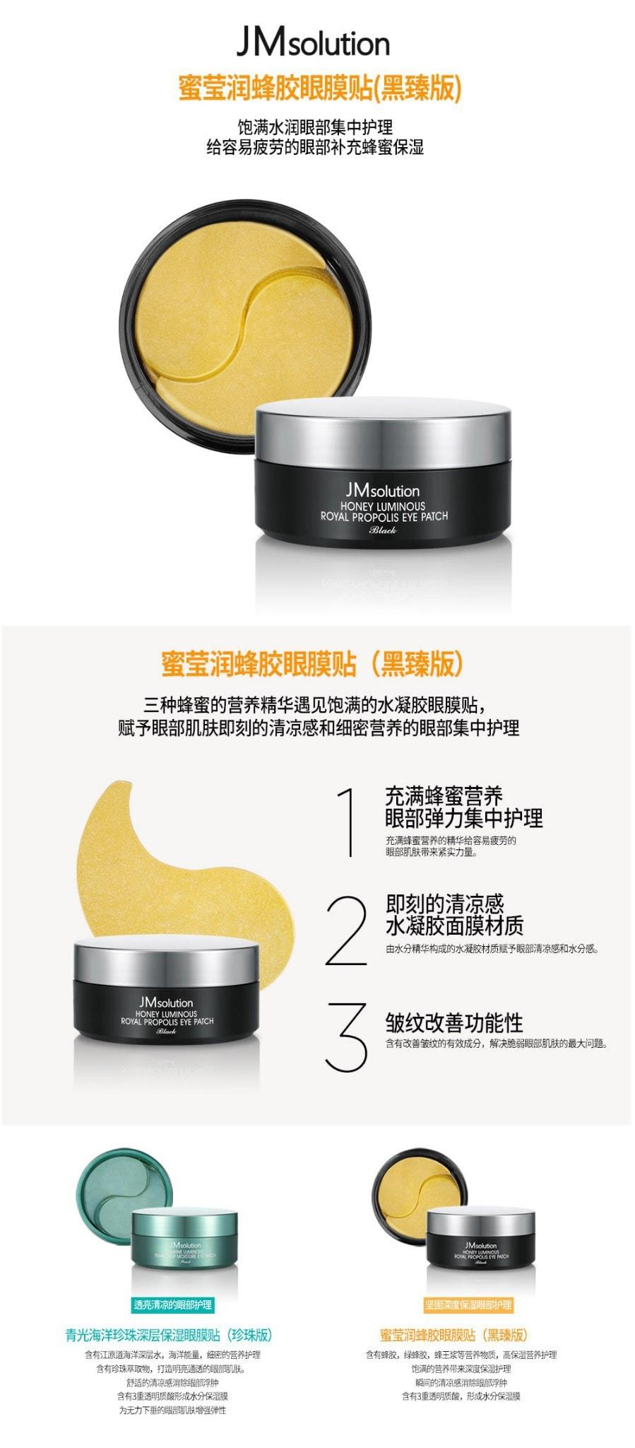 韩国JM SOLUTION 黄金蜂蜜眼膜60片入  亚米