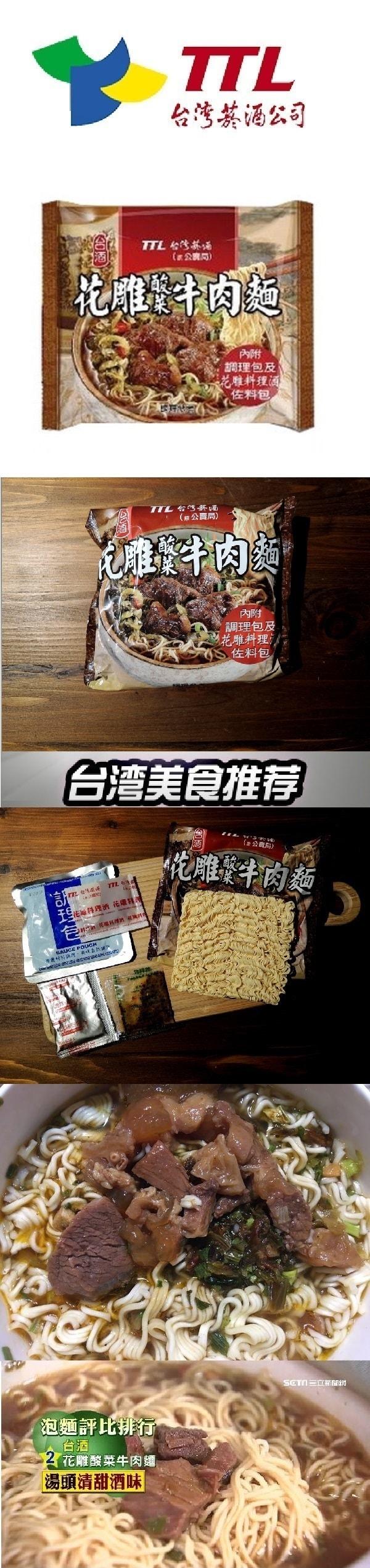 [台湾直邮]台酒 酸菜牛肉袋面 200g 单包(限购2包)