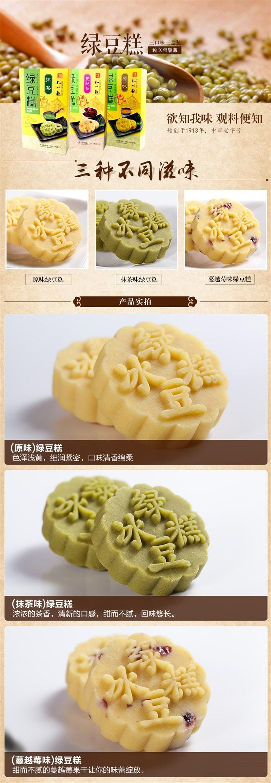 【中国直邮】知味观 绿豆糕3口味组合装 190gx3盒(原味/抹茶/蔓越莓)