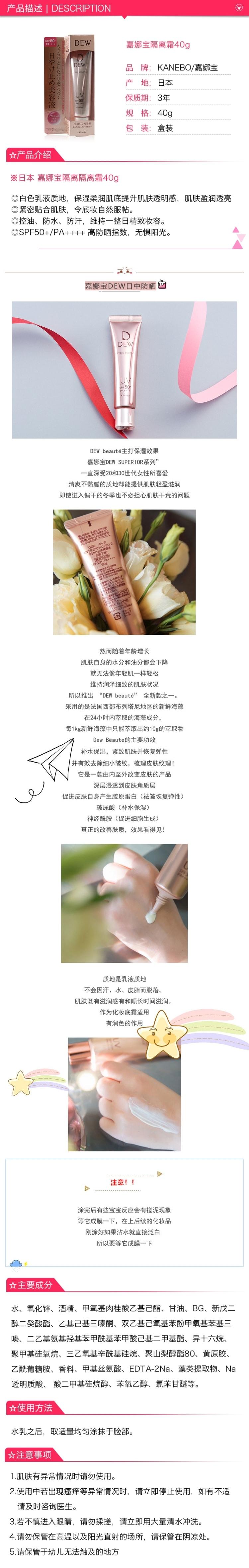 【日本直邮】日本KANEBO 嘉娜宝 2018新款日本本土 DEW 保湿防晒隔离霜40g SPF50+ PA++++ 18年COSME大赏受赏