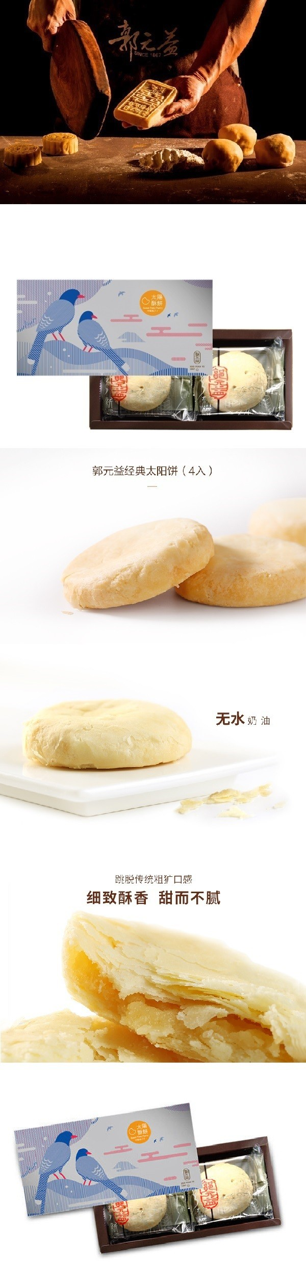 [台湾直邮]郭元益 太阳酥饼 192g 4入