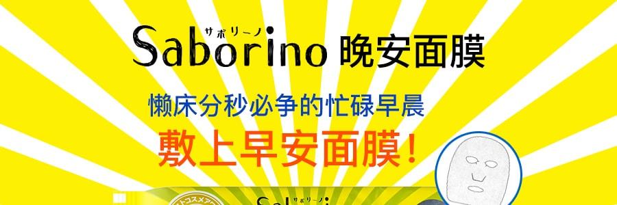 日本BCL SABORINO 60秒懒人 早安面膜 清新果香 32片入