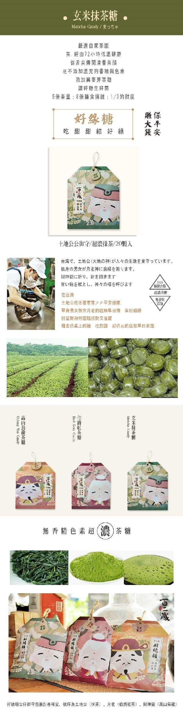 [台湾直邮]      百二岁 玄米抹茶糖 土地公御守 70g