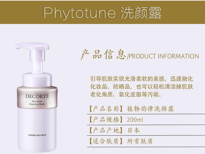 日本COSME DECORTE黛珂 Phytotune植物韵律泡沫洗颜露 200ml 温和美白