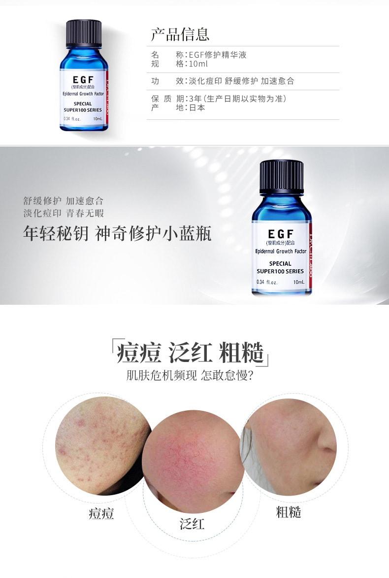 城野医生EGF修护精华10ml 淡化痘印修护受损原液
