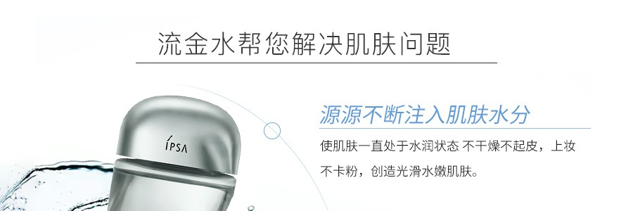 日本IPSA 茵芙纱 流金水 保湿补水提亮更新 200ml