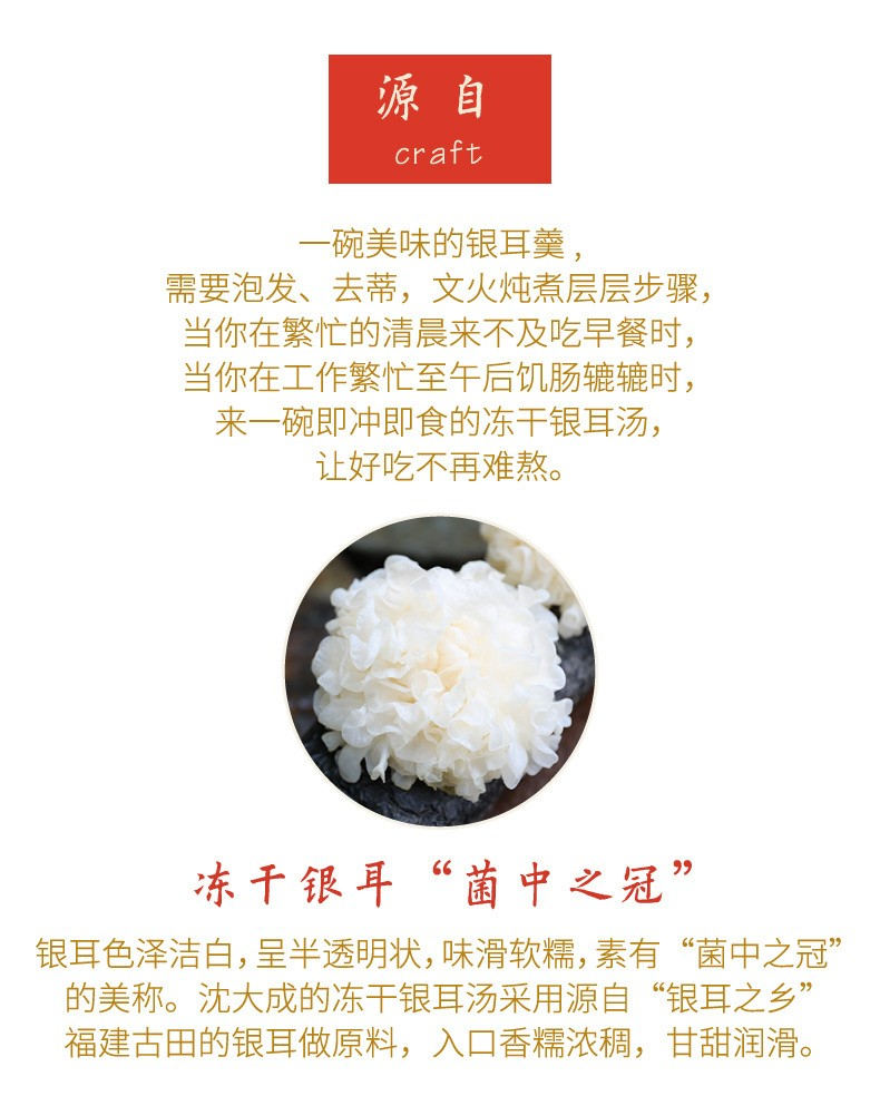 【中国直邮】沈大成 冻干银耳汤礼盒冰糖雪梨红枣枸杞银耳汤羹