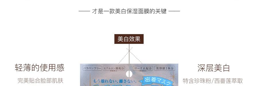 日本CREER BEAUTE凡尔赛玫瑰 深层白透明面膜 #白玫瑰味 单片入