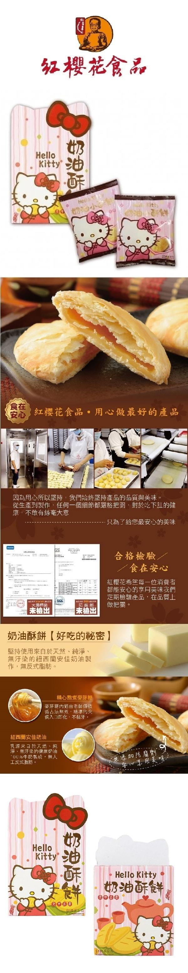 [台湾直邮]      红樱花 Hello Kitty 奶油酥饼随身盒 65g (2入/盒)