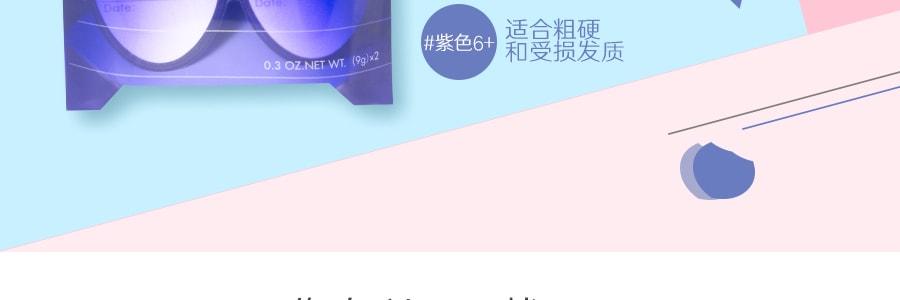 日本MILBON玫丽盼 紫色深层滋养前男友发膜 #6+ 适合粗硬重度受损发质 2支入 18g 日本版