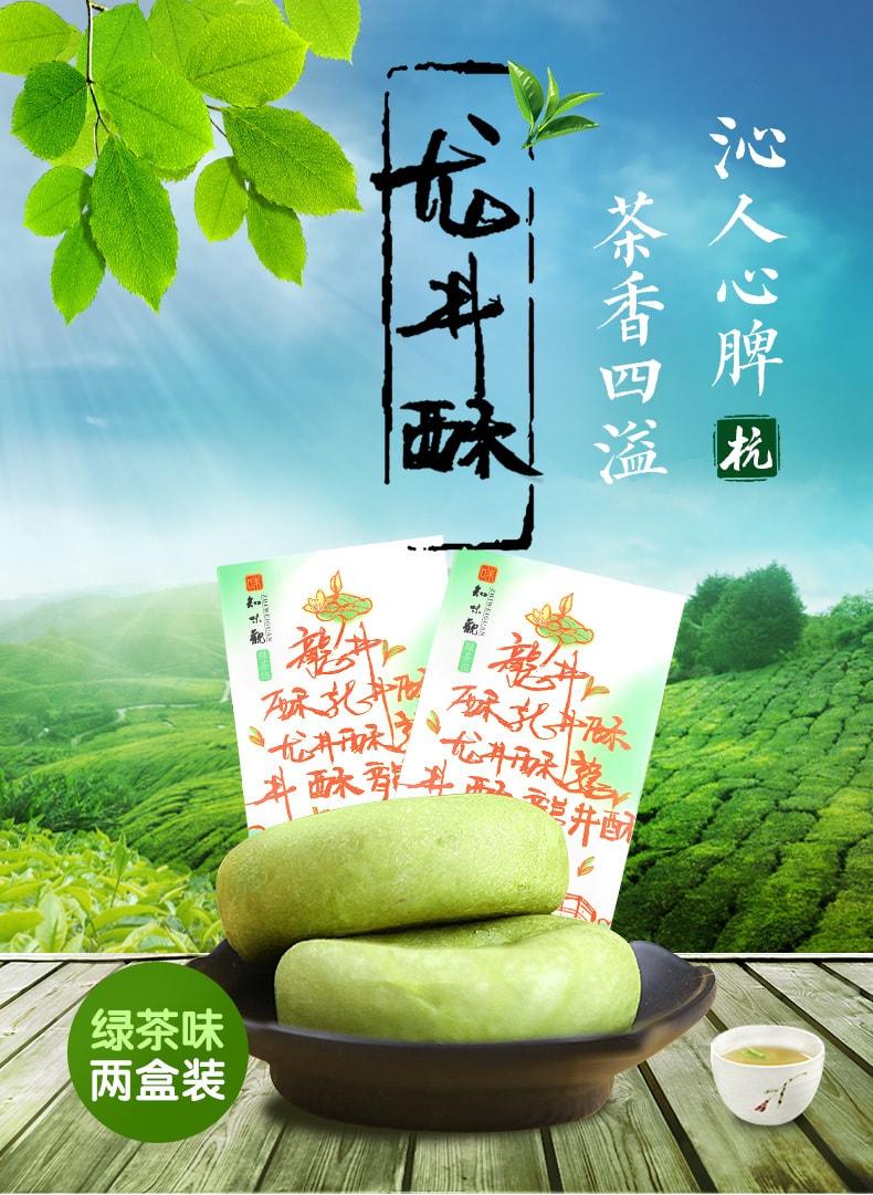 【中国直邮】知味观龙井茶酥绿茶绿豆味  2盒装