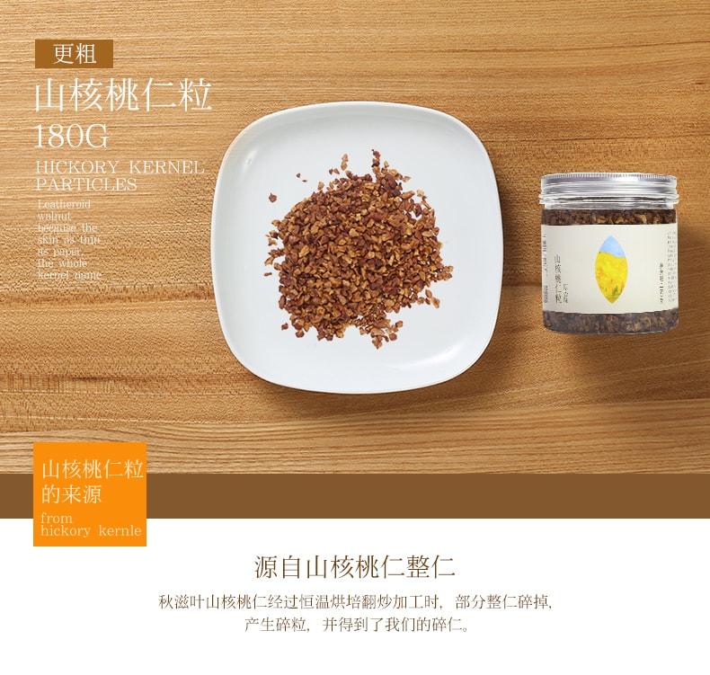 【中国直邮】秋滋叶 小山核桃仁碎肉粒180g