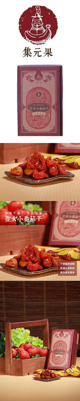 [台湾直邮] 集元果 圣女小番茄干 80g /盒