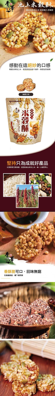 [台湾直邮]台东青泽 池上米谷酥 - 鲜虾口味 180g