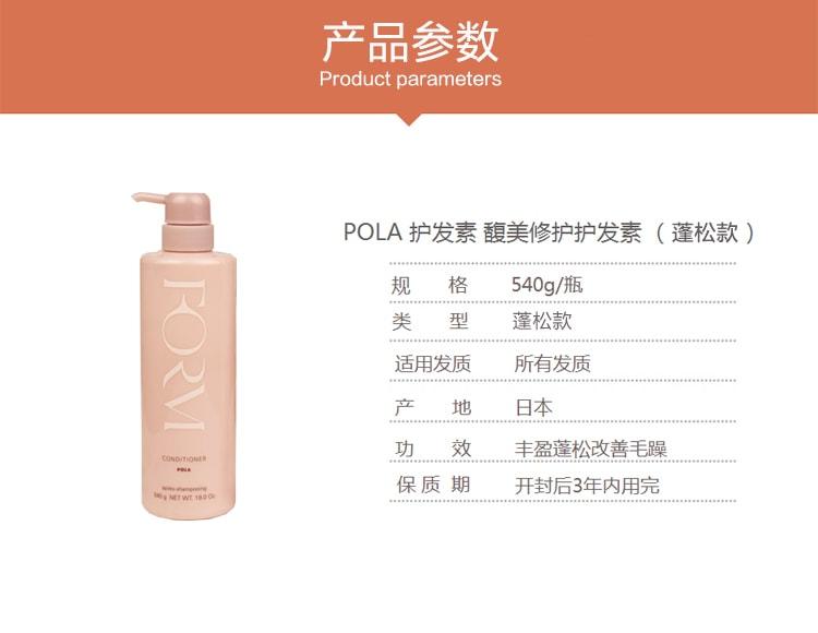 日本POLA 馥美修护蓬松型护发素 540g