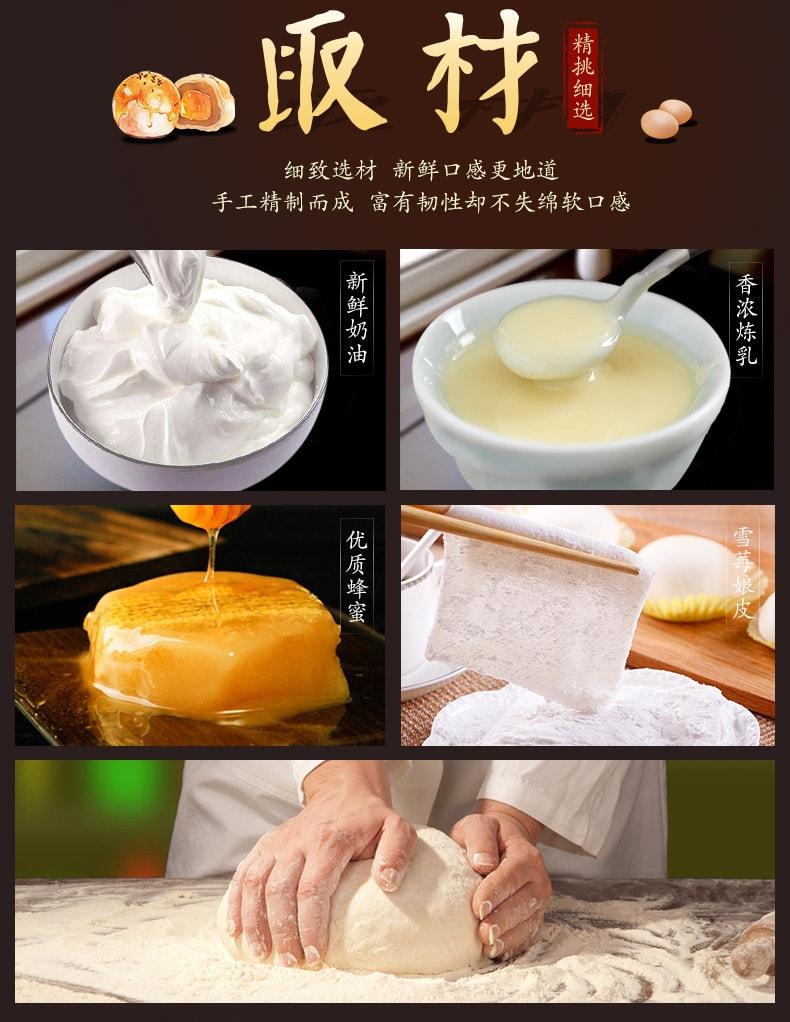 【中国直邮】知味观雪媚娘咸鸭蛋蛋黄酥2盒装红豆馅