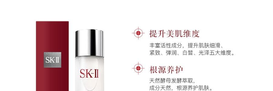 日本SK-II 亮采化妆水 补水保湿嫩肤清莹露 230ml 日本专柜限定版