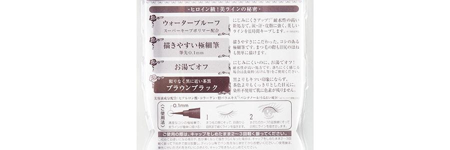 ISEHAN KISS ME Heroine Make Smooth Liquid Eyeliner Super Keep #03 Brown Black 0.4ml