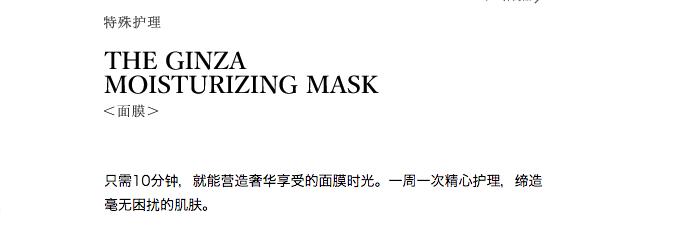 THE GINZA 面膜 27ml×6枚