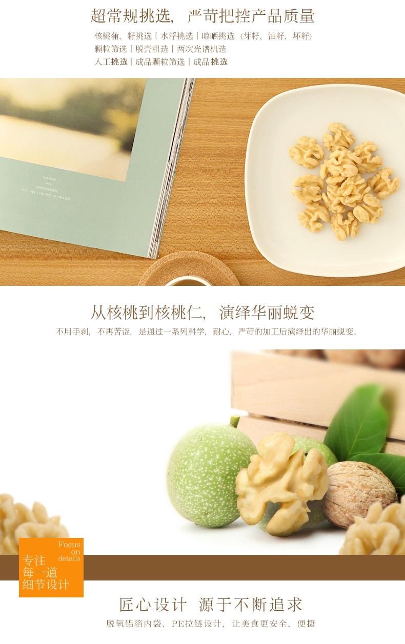 【中国直邮】秋滋叶 蔓越莓去皮大核桃仁118g