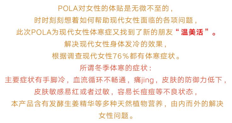【日本直邮】POLA 宝丽 温美活 改善体寒手脚凉痛经 1个月量 30包