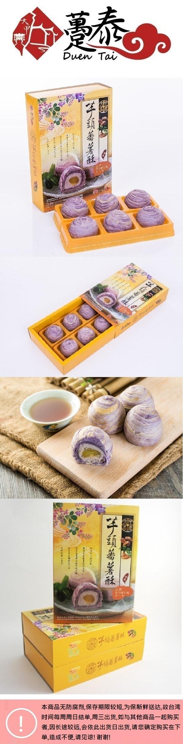 [台湾直邮] 台湾趸泰食品 芋头番薯酥300g/6枚入