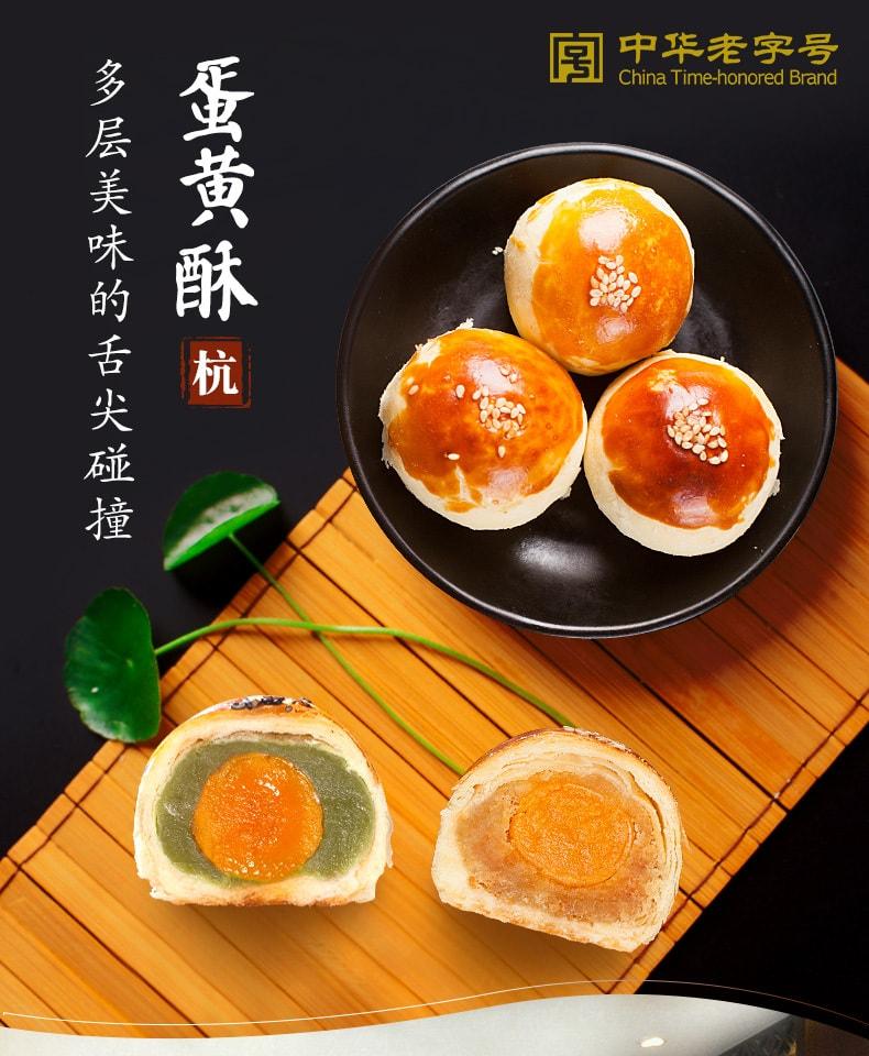 【中国直邮】知味观翡翠莲蓉蛋黄酥 2盒装