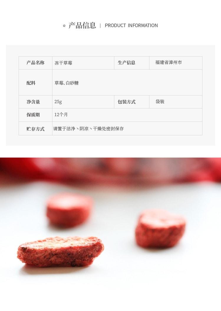 【中国直邮】食味的初相 新鲜草莓干25gx2袋