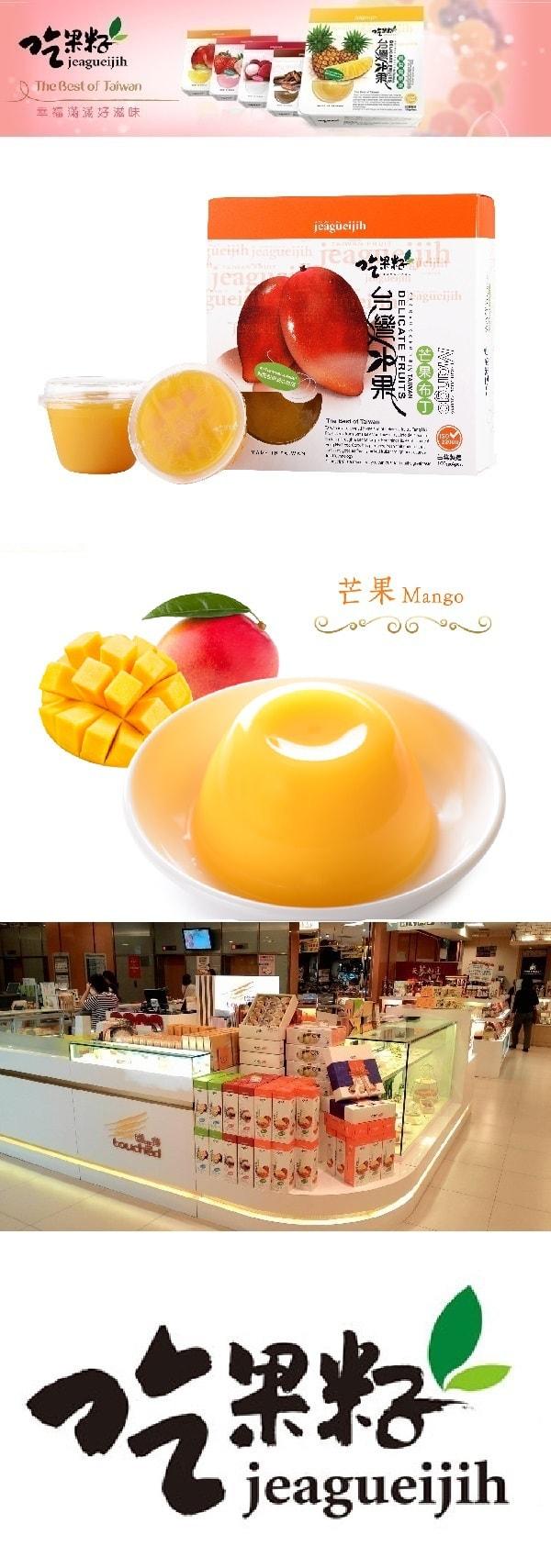 [台湾直邮] 吃果籽 芒果布丁100g 4入