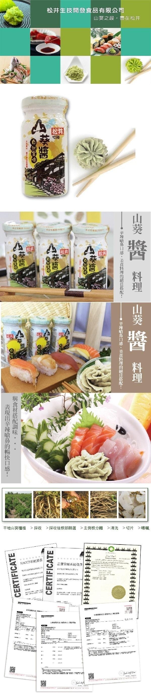 [台湾直邮] 台湾松井 山葵酱-白酱 100g