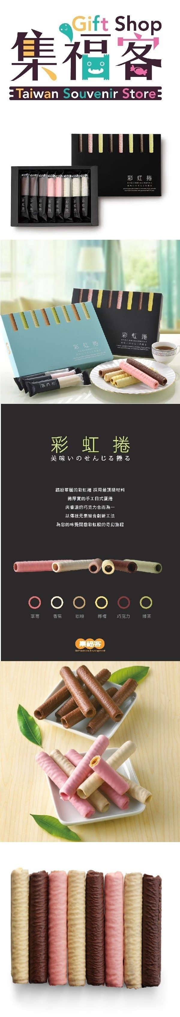 [台湾直邮] 集福客 彩虹卷 经典黑 112g 8入