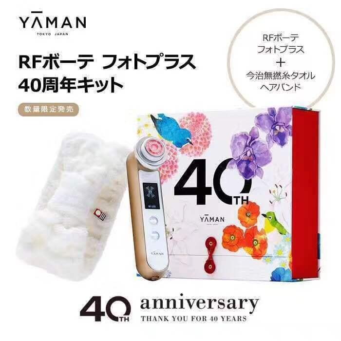 雅萌 YAMAN 40th queen美容仪脸部导入出电动射频洁面仪器10T 附送发带一个